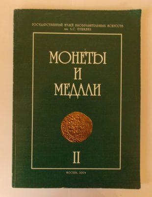 Монеты и медали 2004 года том 2