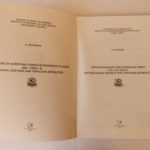 Христианизация Новгородской земли в IX-XIV Веках 2002 года