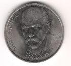 1 Рубль 1990 г.  Ян Райнис
