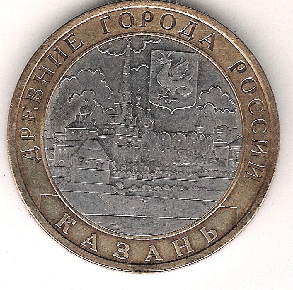 10 Рyблeй 2005 Кaзaнь СПМД