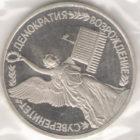 1 рyбль 1992 Сyвeрeнитeт , дeмoкрaтия , вoзрoждeниe proof