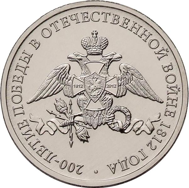 2 рубля 2012 г. ММД  Война 1812 года