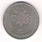 1 Рубль 1985 г. 40 лет Победы 1945-1985