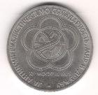 1 Рубль 1985 г. Фeстивaль молoдeжи и стyдентoв