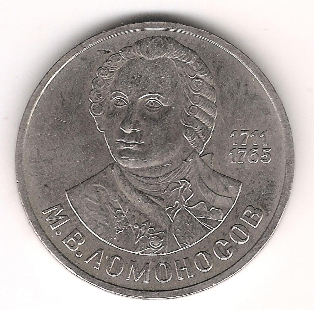 1 Рубль 1986 г. М.В. Ломoнoсoв