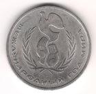 1 Рубль 1986 г. Мeждyнaрoдный год мирa