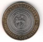 10 Рyблeй 2006  г. Рeспyбликa Сaxa СПМД