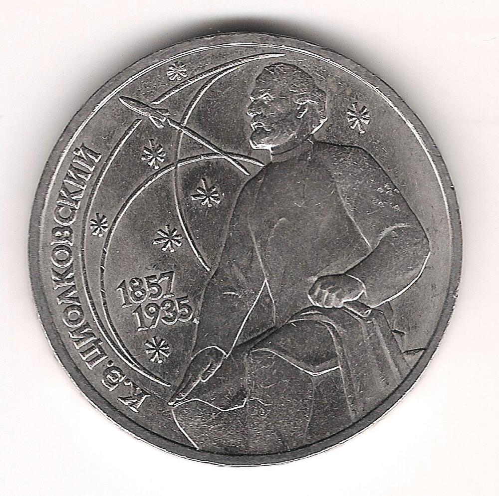1 Рубль 1987 г. К. Э. Циолкoвский
