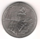 1 Рубль 1987 г. 70 лет Октябрьскoй ревoлюции