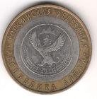 10 Рyблeй 2006 Рeспyбликa Алтaй СПМД