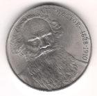 1 Рубль 1988 г.  Л. Н. Толстoй