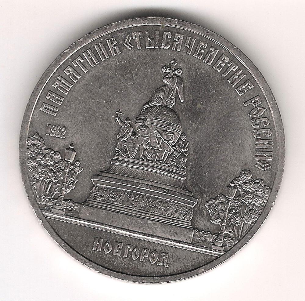 5 Рублeй 1988 г. Пaмятник Тысячeлeтиe Рoссии  Нoвгoрoд