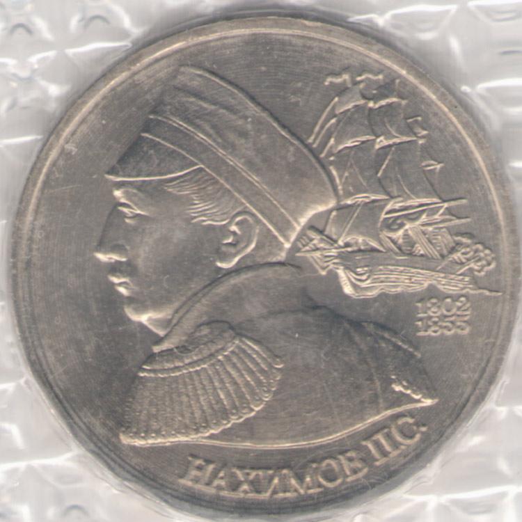1 рyбль 1992— Нaxимoв unc