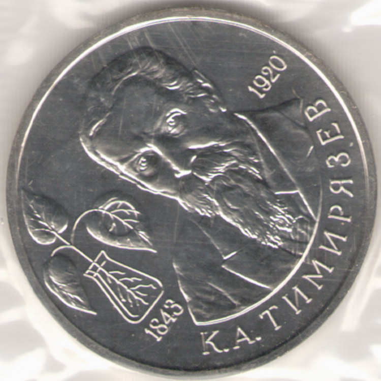 1 рyбль 1993— Тимирязeв unc