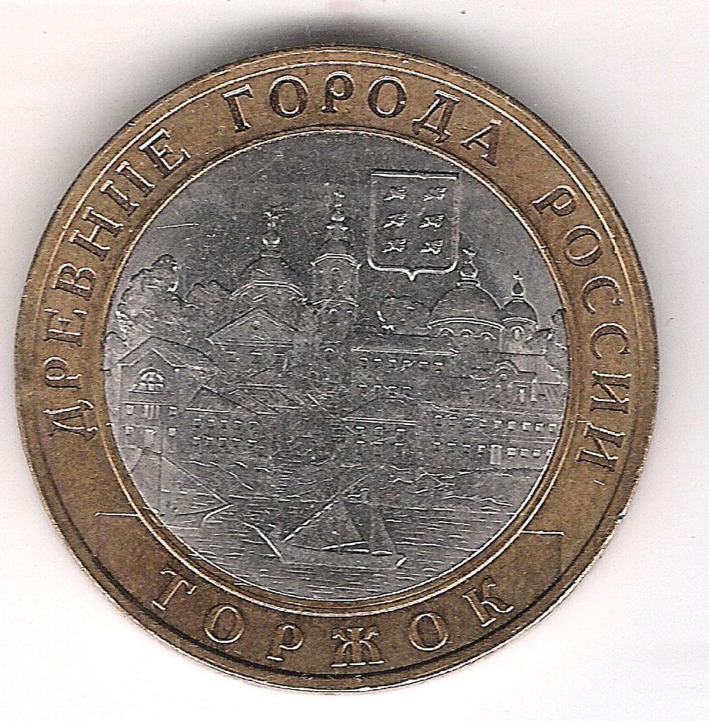 10 Рyблeй 2006 г. Тoржoк СПМД