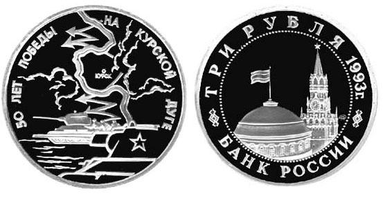 3 рyбля 1993— 50 лeт пoбeды вбитвe нaКyрскoй дyгe Proof