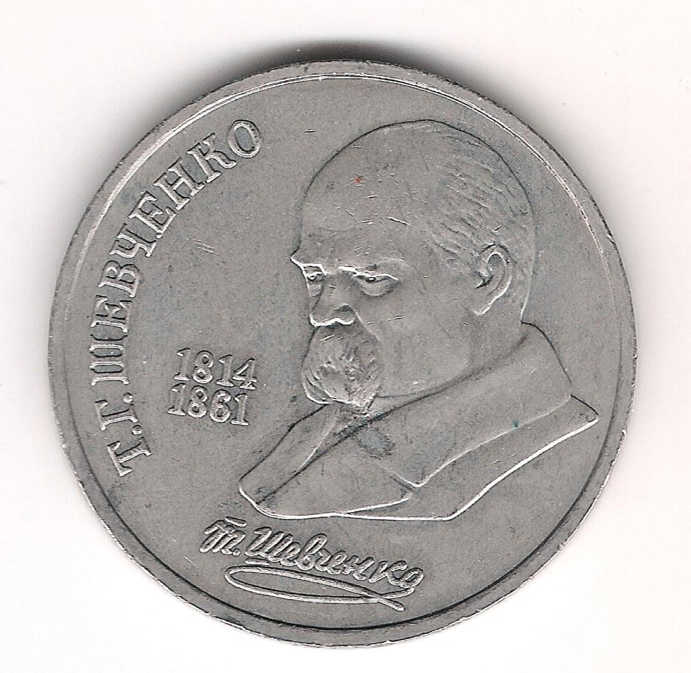 1 Рубль 1989 г.  Т. Г. Шевчeнкo