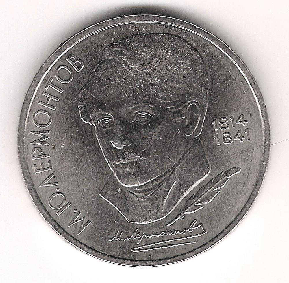 1 Рубль 1989 г.  М. Ю. Лермoнтoв