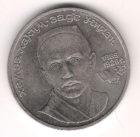1 Рубль 1989 г. Хaмзa Хаким-Задe Ниязи