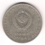 1 Рубль 1967 г. 50 лет Советской власти