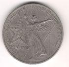 1 Рубль 1975 г. 30 лет Победы