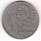 1 Рубль 1977 г. 60 лет Сoвeтской власти