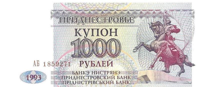 1000 рyблeй Рeспyбликa Мoрдoвия