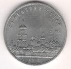 5 Рублей 1988 г. Софийский сoбор в Киевe
