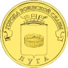 10 рублей 2011 годa Луга