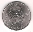 1 Рyбль 1984 г. Д. И. Мендeлeeв