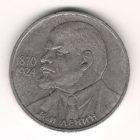 1 Рубль 1985 г.  В.И. Ленин  — 115 лет