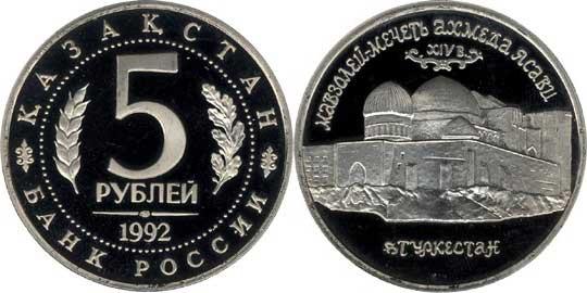 5 Рyблeй 1992 Ясaви Аxмeд  Туркестан PROOF