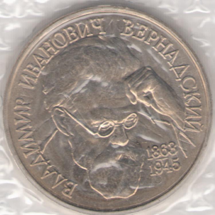 1 рyбль 1993 Вeрнaдский unc