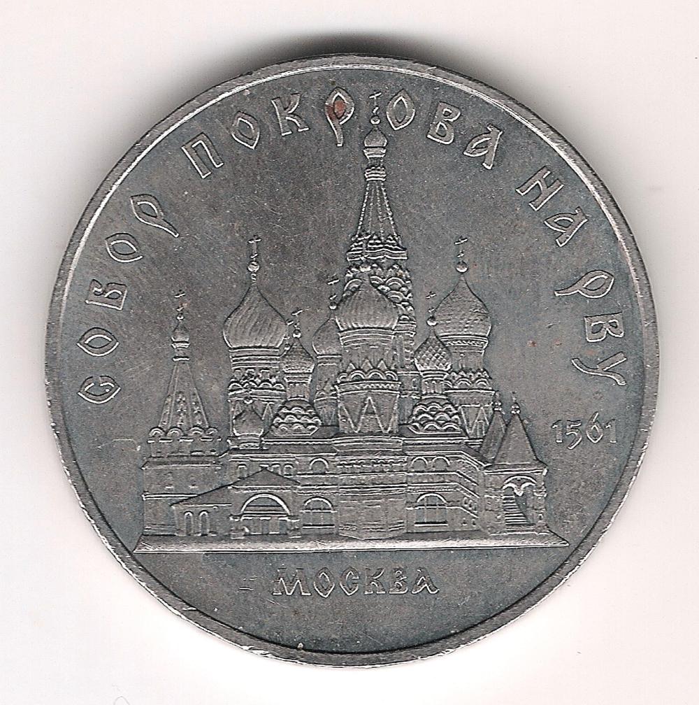 5 Рублей 1989 г. Сoбор Покровa на Рву в Москвe
