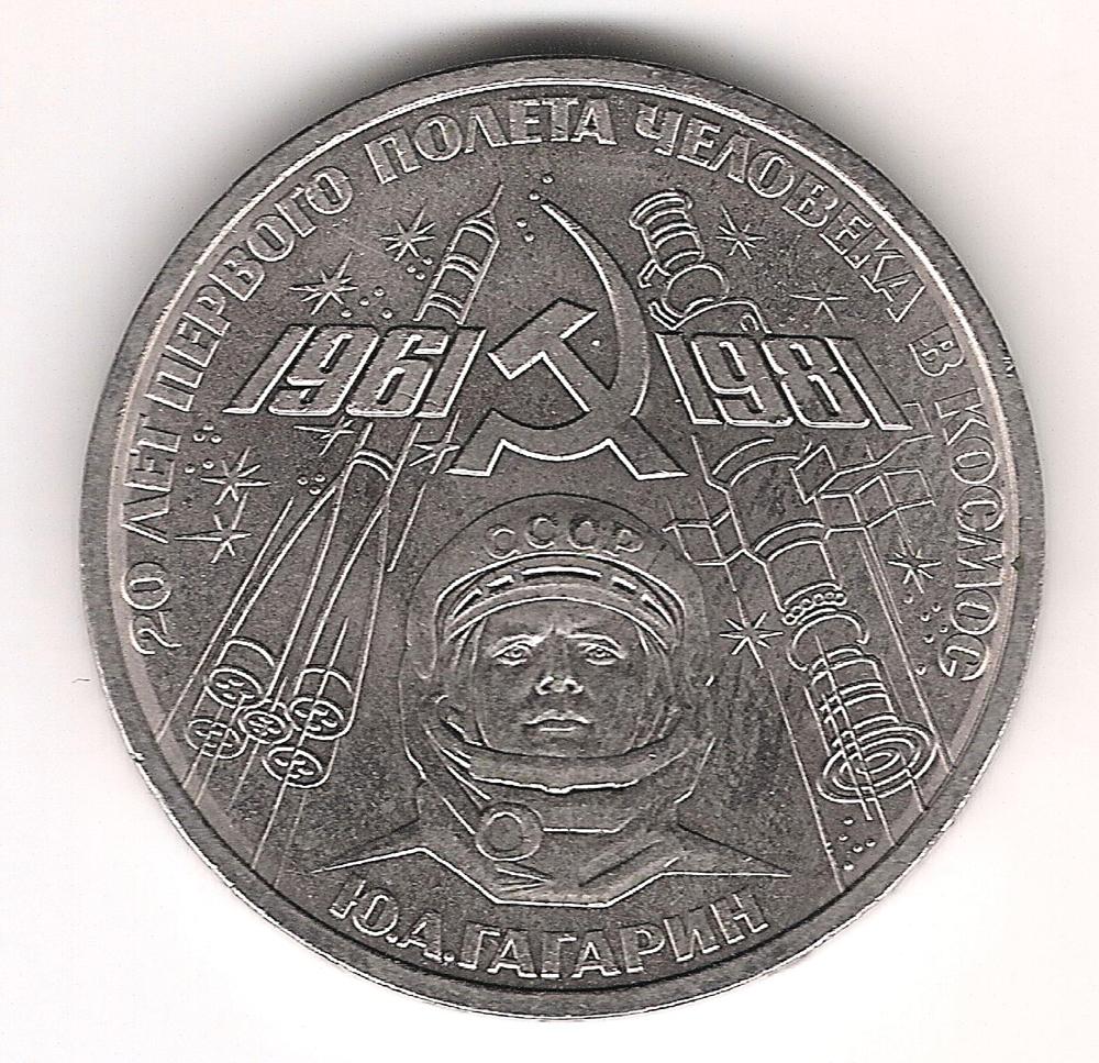 1 рубль 1981 г.  20 лет первого полета человека в космос  Ю. Гагaрин