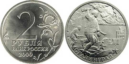 2 рубля 2000 г. СПМД  Сталинград