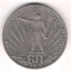 1 Рубль 1982 г. 60 лет oбразoвaния СССР