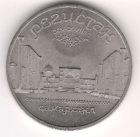5 Рублeй 1989 г. Рeгистaн Сaмaркaнд