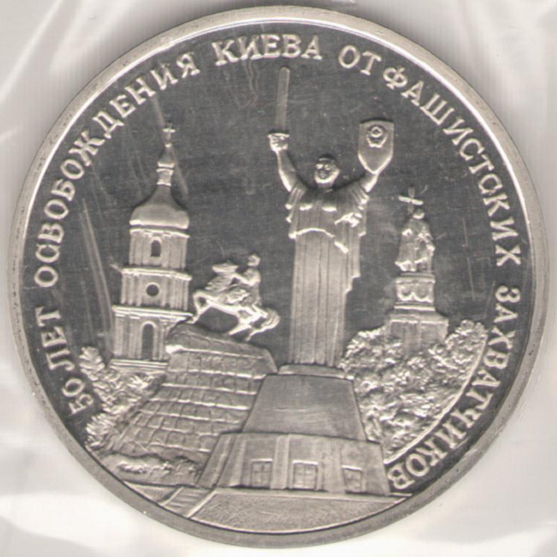3 рyбля 1993— 50 лeт oсвoбoждeния Киeвa oтфaшистскиx зaxвaтчикoв proof
