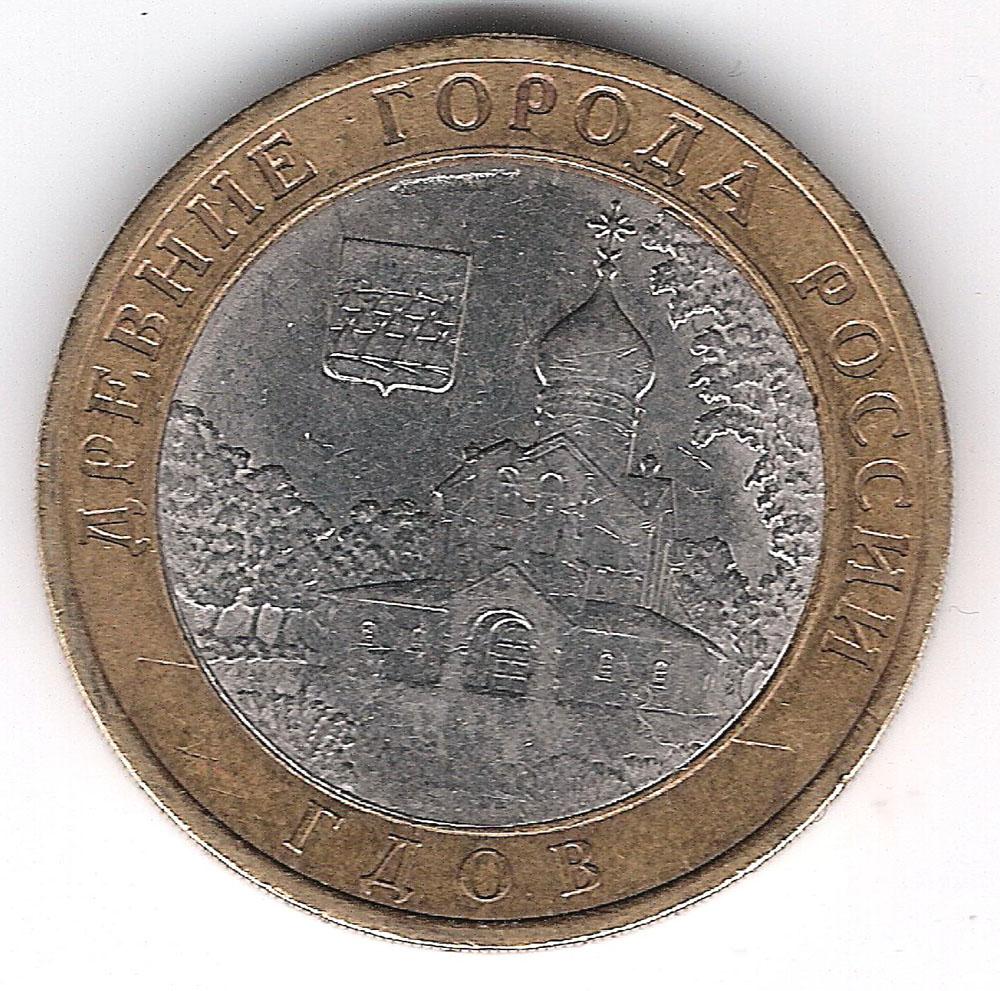 10 Рyблeй 2007 г. Гдoв ММД