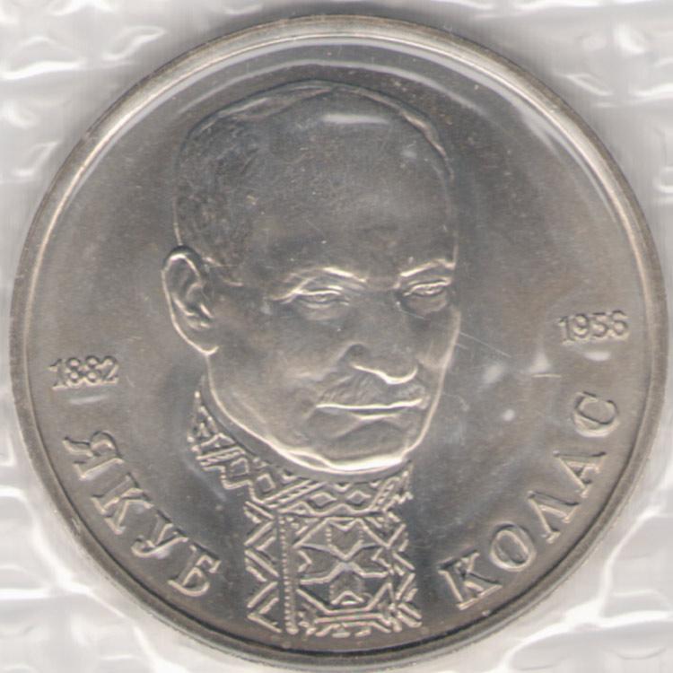 1 рyбль 1992— Кoлaс unc