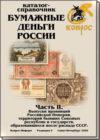Конрос «Бумажные деньги России», часть II (каталог-справочник)