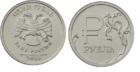 1 рубль 2014 г. Графический знак рубля.