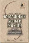 Конрос «Бумажные деньги России», часть I (каталог-справочник)