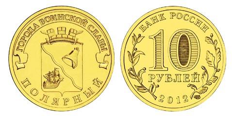10 рублей 2012 годa Полярный