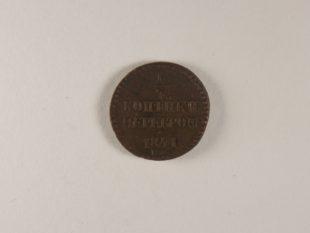 1/4 копейки серебром 1841 года. Е.М.