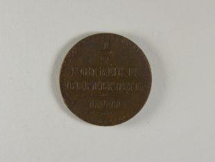 1/2 копейки серебром 1840 С.П.Б