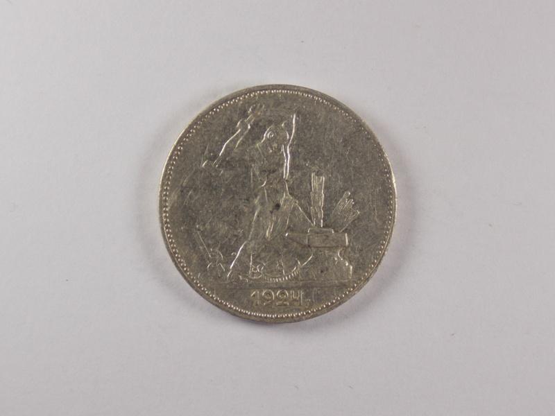Один полтинник 1924 года. Серебро.
