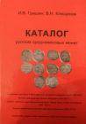 И.В. Гришин, В.Н. Клещинов Каталог русских средневековых монет