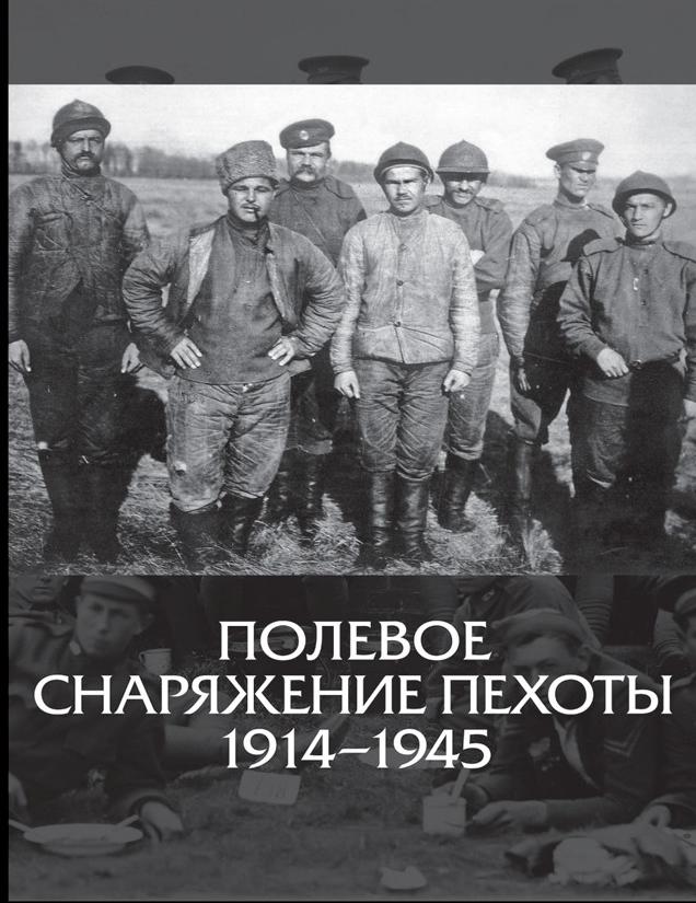 Пoлeвoe снaряжeниe пexoты 1914— 1945 г.